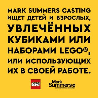 Don't forget our last eat casting call!! Casting all kids in RUSSIA. Who's lives have been changed by LEGO.   #russia #lego #legorussia #russian #russianlegofan #legofans #legokids #casting #castingdirector